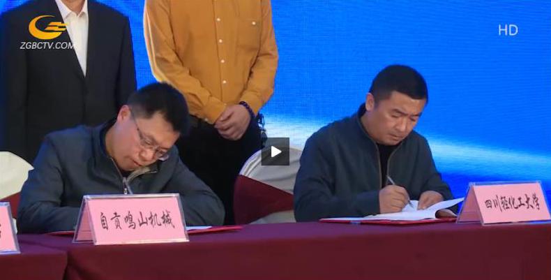鸣山机械与四川轻化工大学成功签约