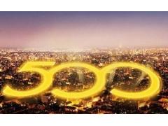 2018世界500強排行榜發布 中國公司表現亮眼穩居次