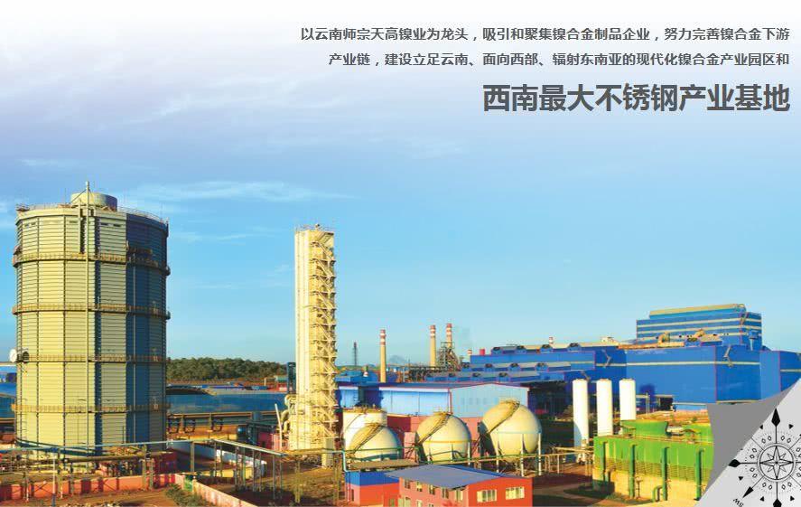 西南不锈钢产业基地