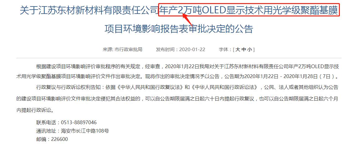 江苏东材新材料有限公司的注册资本