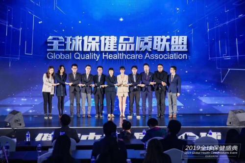 全球保健品品质联盟