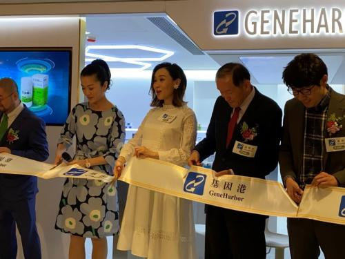基因港(香港)生物科技有限公司,